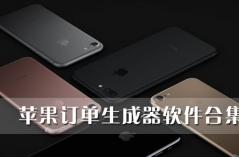 苹果订单生成器软件合集