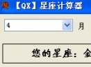 查询星座软件V1.0 中文版