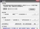 电脑校时器V5.9 绿色中文免费版