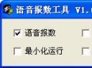 云不知语音报数工具(小键盘输入数字时语音报数的工具)V1.0绿色中文免费版