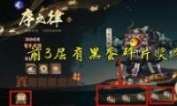 阴阳师序之律活动玩法攻略