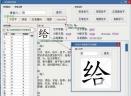 给力新华字典V1.4.0 免费版