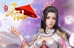 明珠寻仙·游戏合集