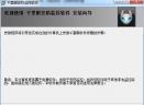 千里眼安防监控软件V4.8.0 共享版