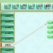 智方3000系农资化肥进销存销售管理系统 V4.8 共享版