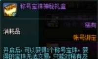 DNF称号宝珠神秘礼盒获取攻略