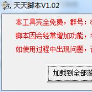 天龙八部免费多开脚本 V1.02 免费版