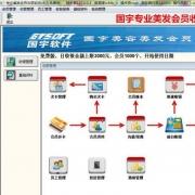 国宇永久免费美容美发会员管理软件 V201500901 免费版