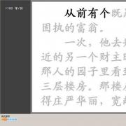 易学堂快速阅读训练系统 V4.0 免费版