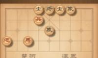 天天象棋残局挑战第190期通关攻略