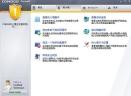 Comodo防火墙V6.3 免费版