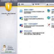 Comodo防火墙 V6.3 免费版