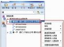 中国电信协同通信商务领航V2.7.1 免费版