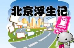 北京浮生记·游戏合集