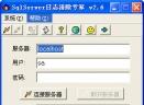 SqlServer日志清除专家V3.7 简体中文正式版