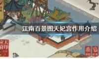 江南百景图天妃宫获取攻略