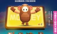 《糖豆人:终极淘汰赛》中国BOY定制皮肤获取攻略