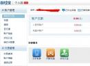 百付宝安全控件V1.0.3.0 官方版
