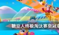 《糖豆人:终极淘汰赛》皇冠获取攻略