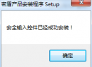 北京银行个人网银安全控件V1.0 官方版