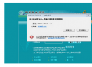 民生银行个人网银控件V3.2.1 官方版