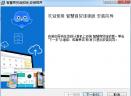 智慧商贸进销存连锁版V4.0.2 免费版