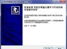 科目一科目四交规学习模拟考试系统语音单机版V4.4 免费版