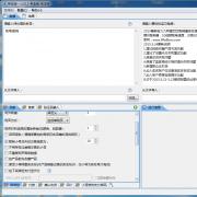 阿里巴巴刷单刷信誉刷销量软件 V2.44 免费版