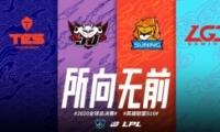 2020LOLS10全球总决赛LPL参赛队伍一览