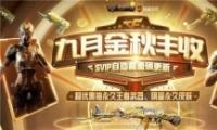 2020CF9月金秋丰收活动网址