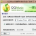 QQMusic破解本地VIP去补丁(支持QQ音乐2014正式版)电脑版