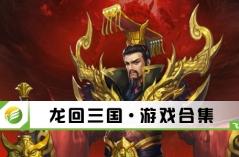 龙回三国·游戏合集