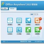 office anywhere(通达oa办公) V2013 官方增强版