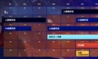 LOLS10全球总决赛开始时间一览