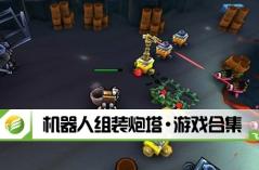 机器人组装炮塔·游戏合集