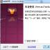 3D浏览器10分3D下载 电脑版