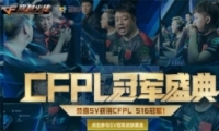 2020CFPL冠军盛典活动网址