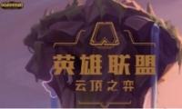 LOL云顶之弈S46神射阵容搭配推荐