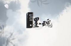 墨魂·游戏合集