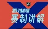 2020英雄联盟S10小组赛赛制讲解