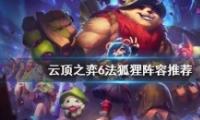 LOL云顶之弈S46法狐狸阵容搭配推荐