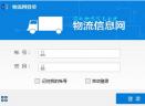 华东物流网全国通
