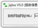 江苏交通网插件V5.0.0.3 官方版