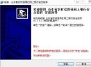 山东农村信用社网上银行安全控件官方版