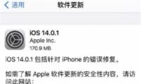 苹果iOS 14.0.1正式版更新内容一览