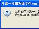 系统文件explorer.exe修复工具V2.0 中文特别版