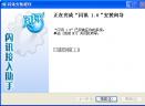 浙江电信闪讯客户端V1.2.17.23 免费版