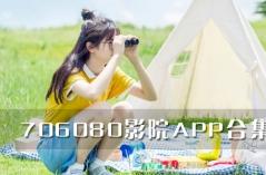 706080影院APP合集
