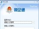 东莞国税税企通最新版