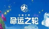 lol云顶之弈10.21明昼狐狸阵容玩法攻略